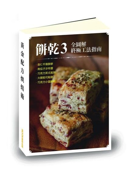 【餅乾3全圖解終極工法指南】