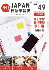 HI!JAPAN日語學習誌 08月號 2019 第49期