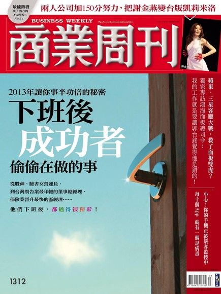 商業周刊 第1312期 2013/01/09