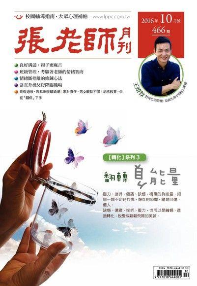 張老師月刊2016年10月/466期