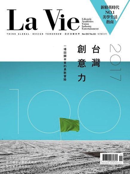 La Vie 11月號2017 第163期