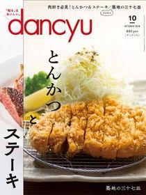 dancyu 2018年10月號 【日文版】
