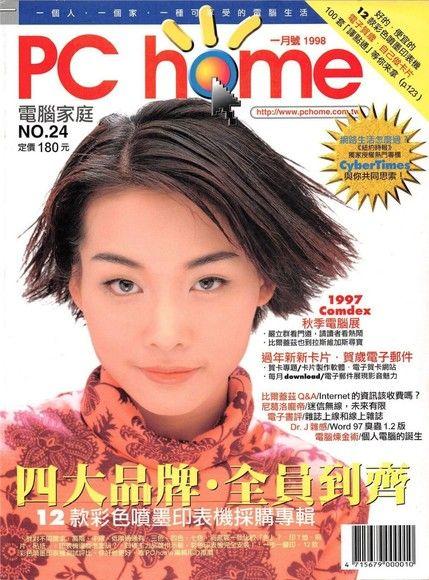 PC home 電腦家庭 01月號/1998 第024期