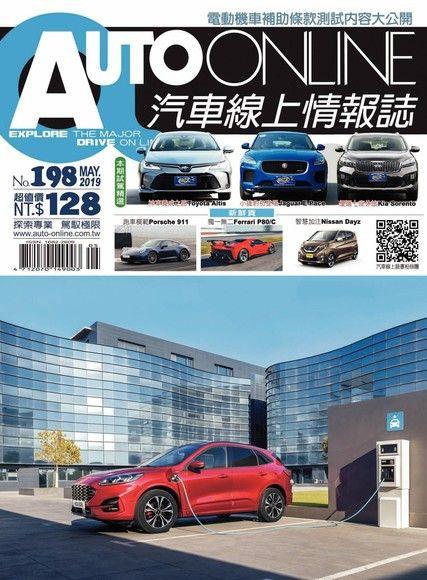 AUTO-ONLINE汽車線上情報誌 05月號/2019 第198期
