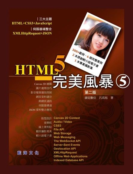HTML5完美風暴(第二版)⑤