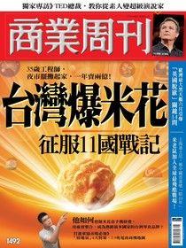 商業周刊 第1492期 2016/06/15