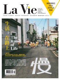 La Vie 02月號/2017 第154期