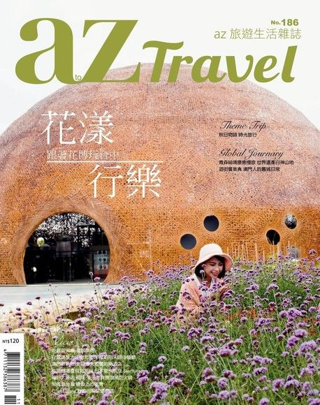 AZ Travel 11月號/2018 第186期