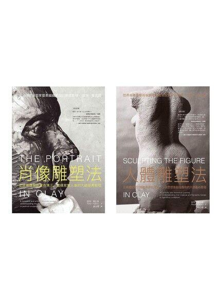 肖像+人體雕塑套書(共二冊)