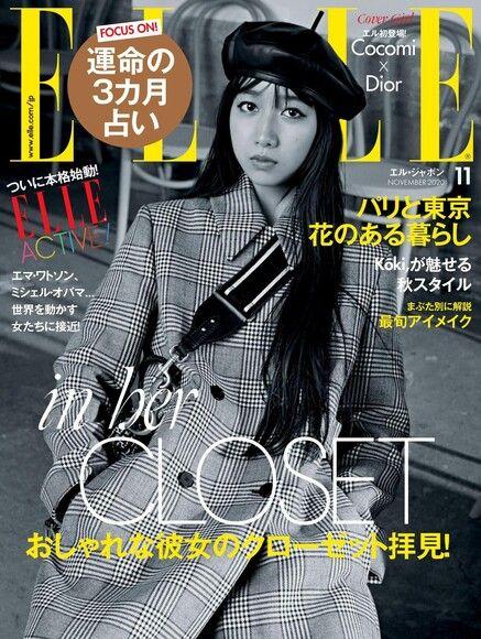 ELLE 2020年11月號 【日文版】
