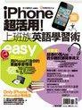 iPhone超活用!上班族英語學習術