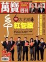 萬寶週刊 第1006期+第1007期 2013/02/07