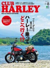CLUB HARLEY 2020年8月號 Vol.241 【日文版】