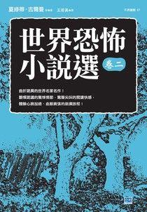 世界恐怖小說選 (卷二)