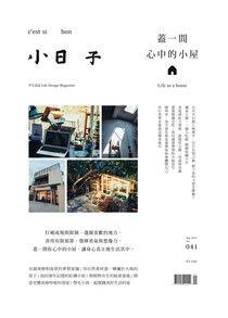 小日子享生活誌 9月號/2015 第41期