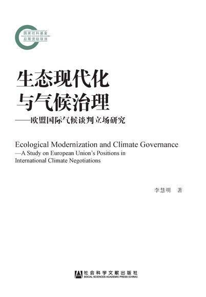 生态现代化与气候治理