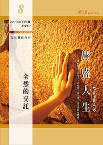 豐盛人生靈修月刊/08月號 2013 第48期