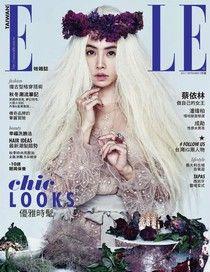 ELLE 312期/2017年 9月號