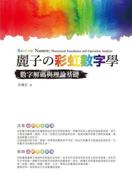 麗子の彩虹數字學:數字解碼與理論基礎
