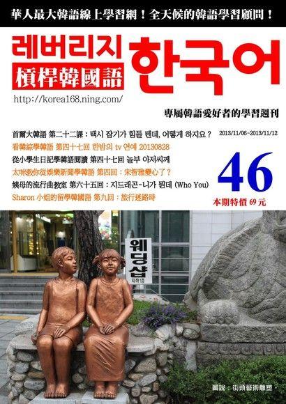 槓桿韓國語學習週刊第46期