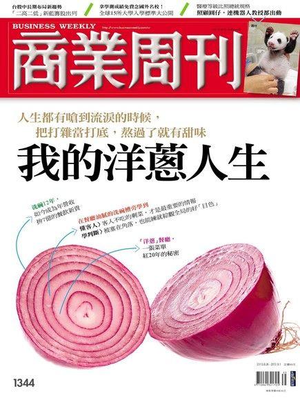 商業周刊 第1344期 2013/08/22