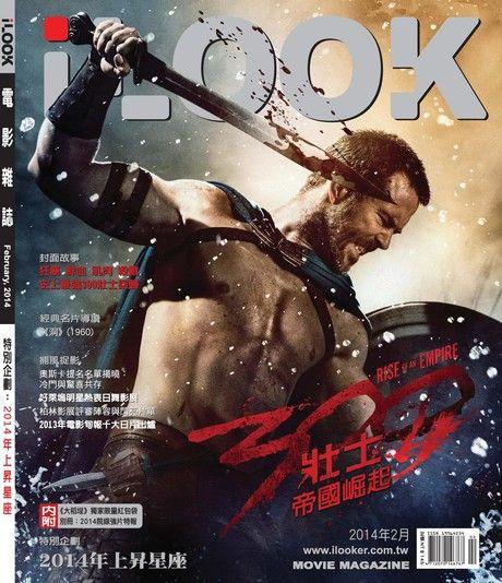 iLOOK電影雜誌 02月號/2014