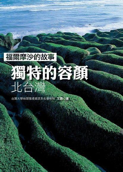 福爾摩沙的故事:獨特的容顏-北臺灣