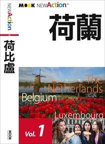 荷比盧─荷蘭