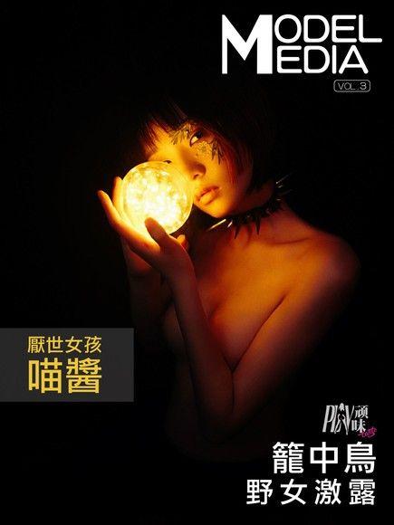 Model Media-Vol.3 籠中鳥,野女激露 【喵醬】