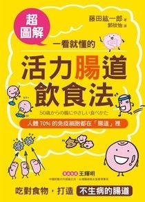 【电子书】【超圖解】一看就懂的「活力腸道飲食法」