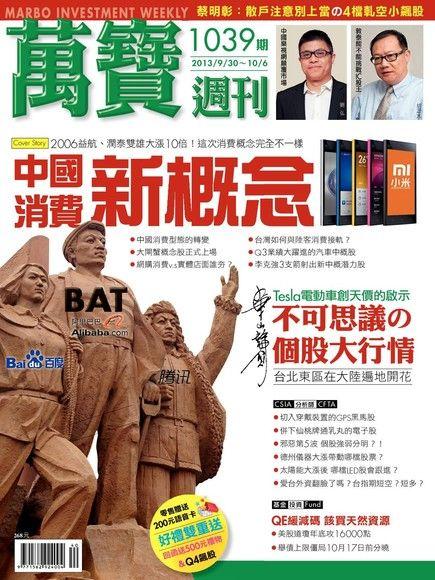萬寶週刊 第1039期 2013/09/27