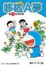 哆啦A夢 第132包 電子版