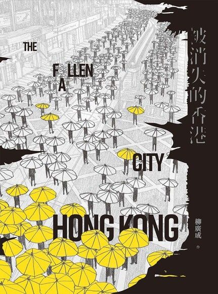 被消失的香港
