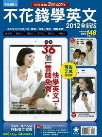 不花錢學英文-2012全新版