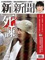新新聞 第1416期2014/04/23