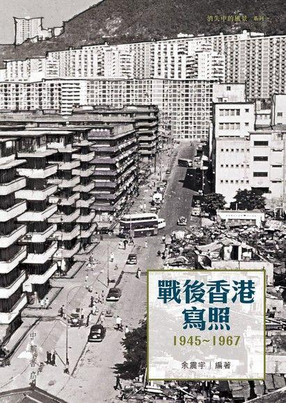 戰後香港寫照 1945-1967
