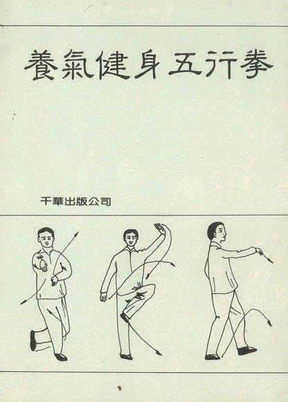養氣健身五行拳[保健養生](商鼎)