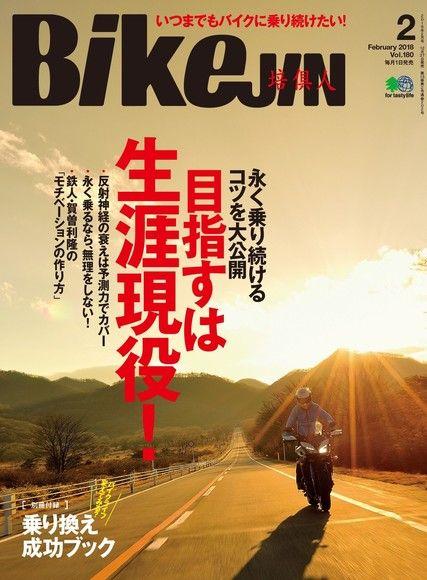 BikeJIN/培倶人 2018年2月號 Vol.180 【日文版】