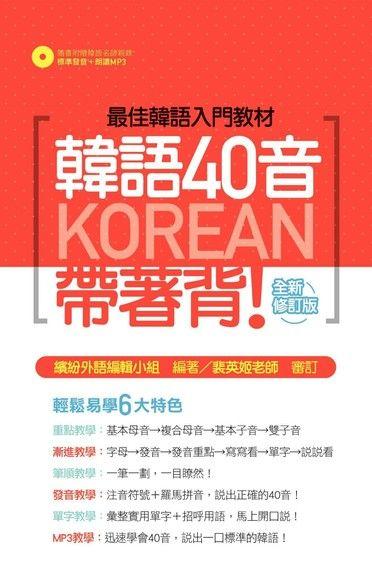韓語40音帶著背!(全新修訂版)
