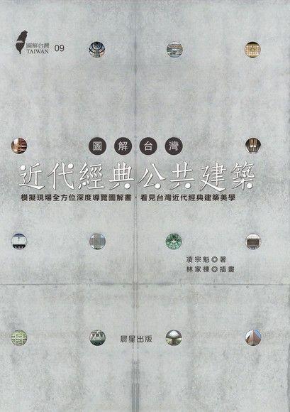 圖解台灣近代經典公共建築