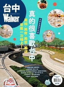 台中Walker(KM No.43)