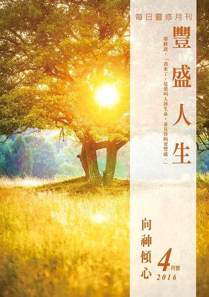 豐盛人生靈修月刊 04月號/2016 第80期