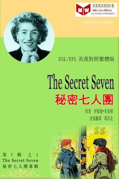 The Secret Seven 秘密七人團 (ESL/EFL 英漢對照繁體版)