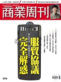 商業周刊 第1376期 2014/03/26