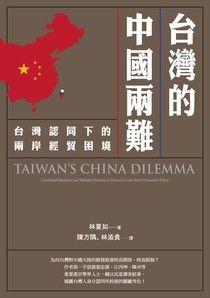 台灣的中國兩難