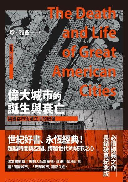偉大城市的誕生與衰亡:美國都市街道生活的啟發