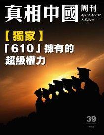 真相中國周刊 2020.4月號/第39期