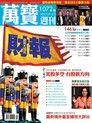 萬寶週刊 第1072期 2014/05/16