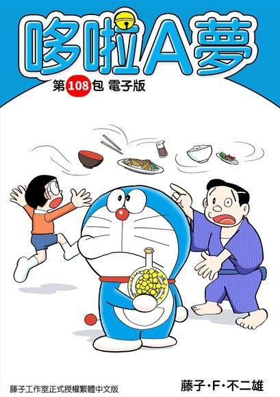 哆啦A夢 第108包 電子版
