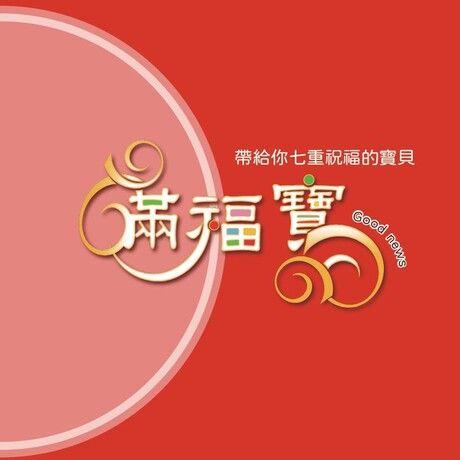 滿福寶(繁體中文)